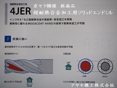 京セラ超耐熱合金加工用ソリッドエンドミル (4)