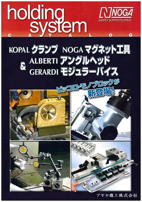 コパル チェーンクランピング16000 ノガ アヤセ機工 (1)