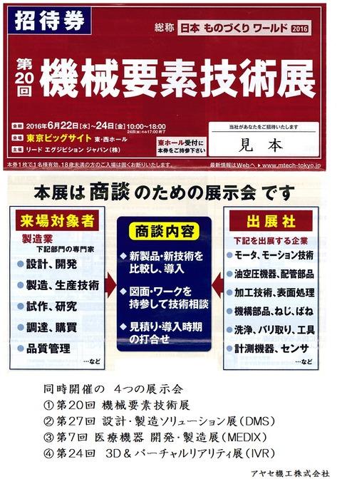 日本ものづくりワールド2016 展示会 アヤセ機工 (1)