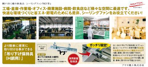 ナカトミ シーリングファン FCN アヤセ機工 (使用例)