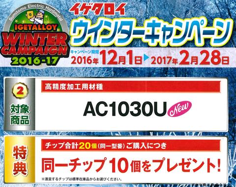 2016イゲタロイ AC1030U