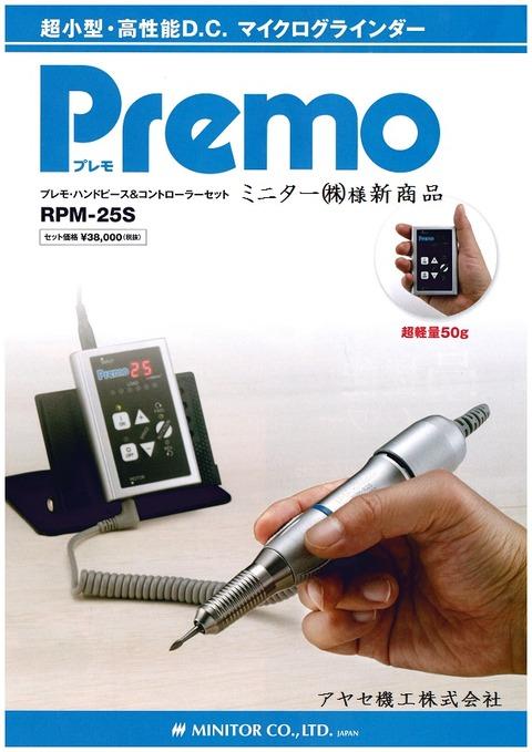 ミニター プレモ マイクロゴラインダー アヤセ機工 (1)
