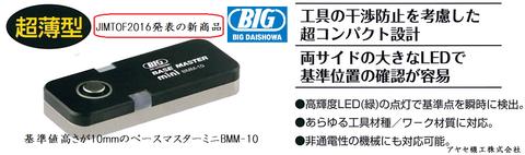 大昭和精機 BIG ビッグ ベースマスター 特徴