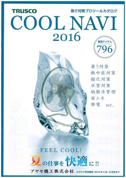 クールナビ2016暑さ対策 アヤセ機工 (1)