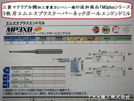 三菱マテリアルMSplusシリーズエンドミル アヤセ機工 (1)