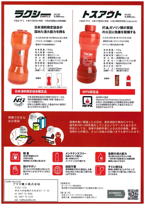 オーピーシー 投てき型消化用具トスアウト (2)