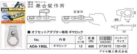 兼古製作所 オフセットアダプター専用ギヤロック (3)