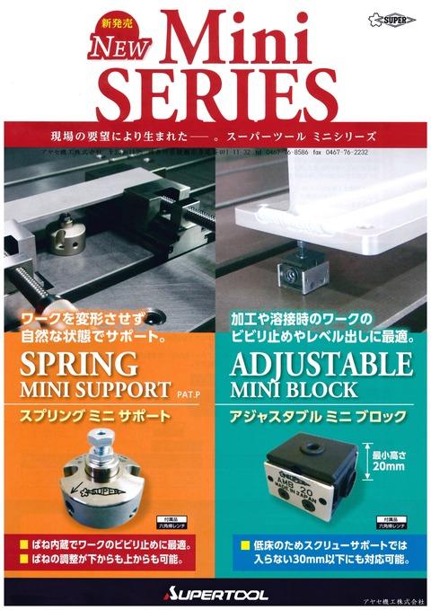 スーパーツール 新商品 (2)