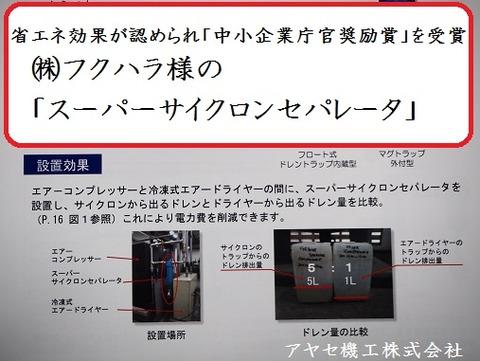 ㈱フクハラ スーパーサイクロンセパレータ アヤセ機工 (3)