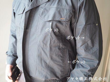空調服 涼しい服 2016 アヤセ機工 (5)