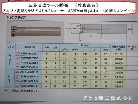 三菱日立アルファ高送りラジアスミル4コーナーASRFmini (6)