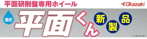 岡崎精工 湿式平面くん タイトル アヤセ機工