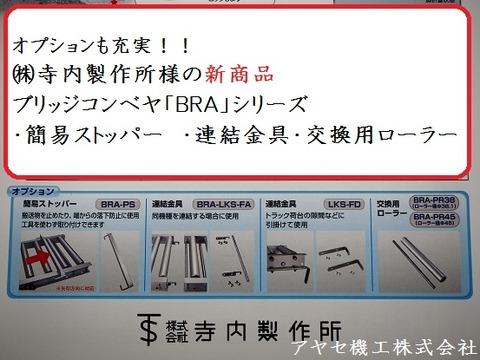 寺内製作所ブリッジコンベヤ アヤセ機工 (4)
