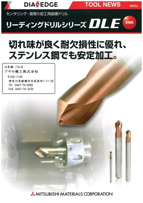三菱マテリアル リーディングドリルDLE (1)