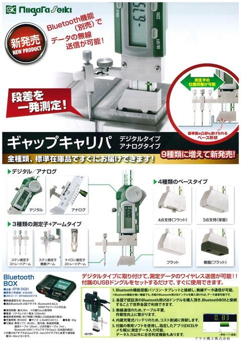 新潟精機 ギャップキャリパーシリーズ (1)