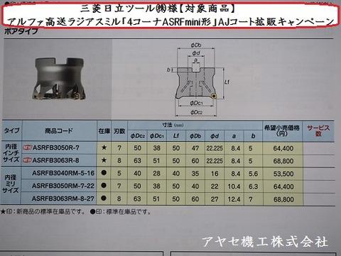 三菱日立アルファ高送りラジアスミル4コーナーASRFmini (8)