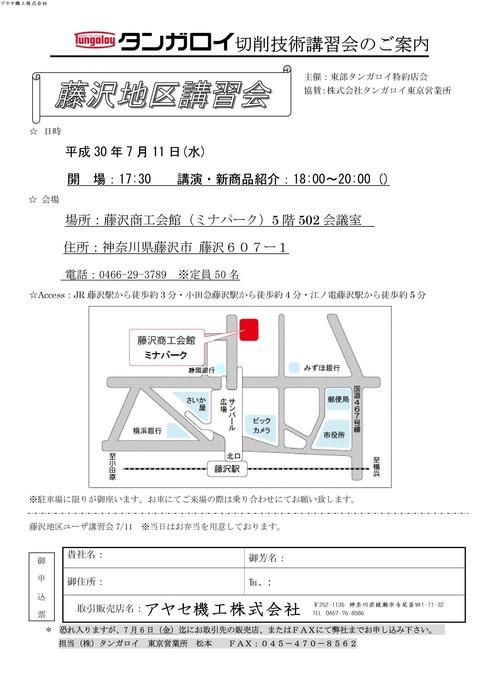タンガロイ藤沢講習会