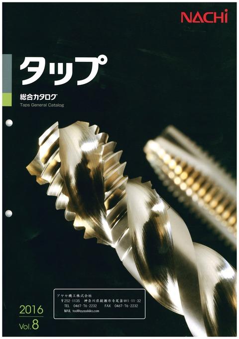 不二越 ナチ タップ総合カタログ アヤセ機工 (1)