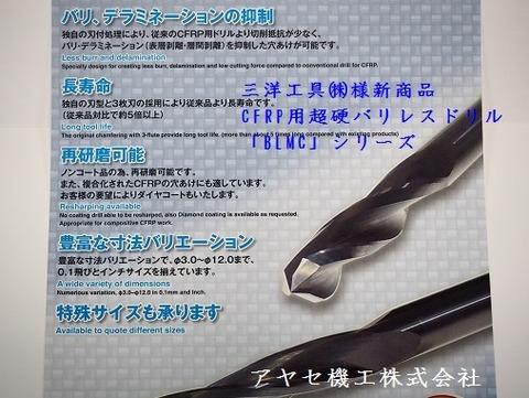 三洋工具㈱CFRP用バリレスドリル アヤセ機工2 (1)