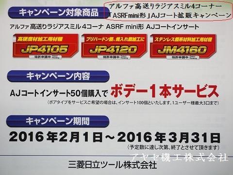 三菱日立アルファ高送りラジアスミル4コーナーASRFmini (2)