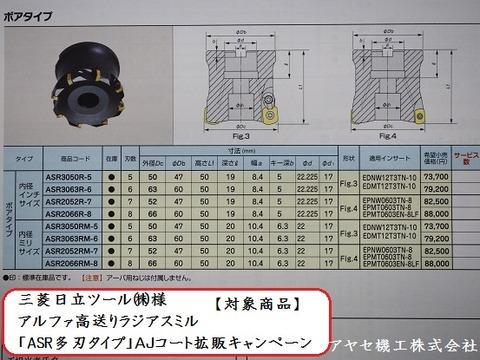 三菱日立ASR多刃タイプAJコート アヤセ機工 (9)