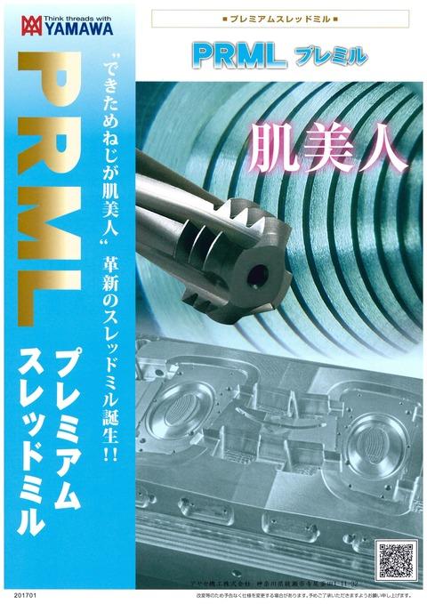 ヤマワ プレミアムスレッドミル PRML (1)