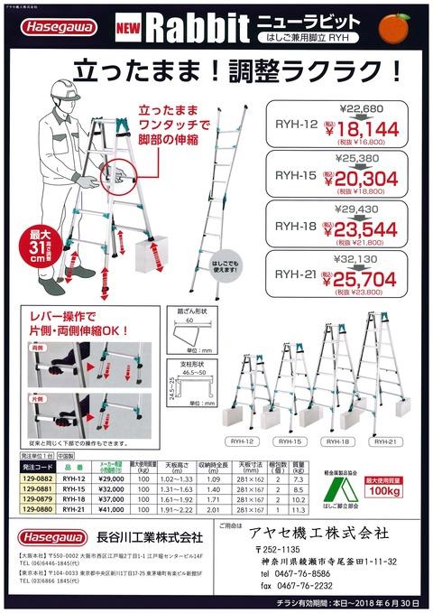 長谷川工業㈱ニューラビット はしご兼用脚立