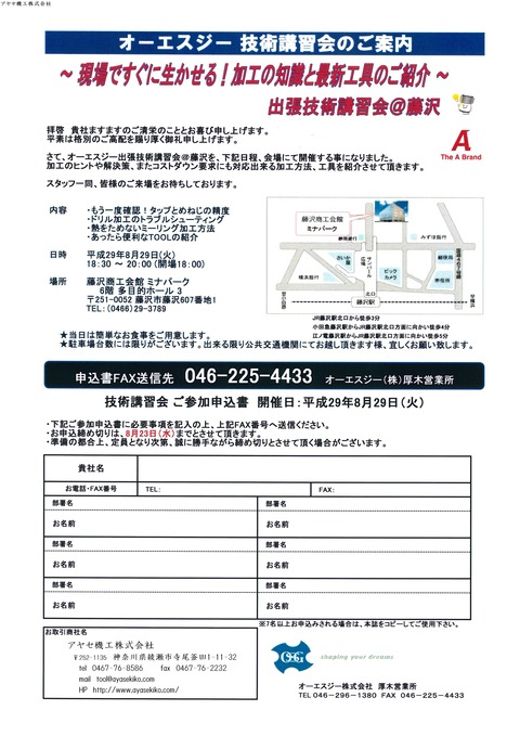 OSG技術講習会 神奈川県藤沢市