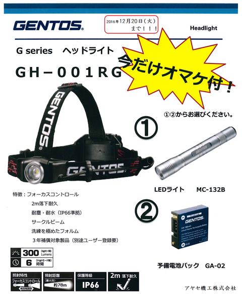 ジェントス㈱ ヘッドライト キャンペーン アヤセ機工
