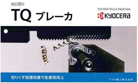京セラ ねじ切用チップTQブレーカー アヤセ機工 (3)