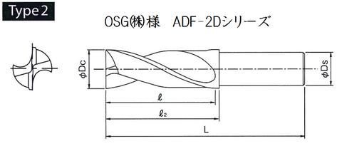 超硬フラットドリルADF 形状2