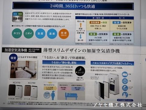 SHARP除湿加湿空気清浄機アヤセ機工 (4)