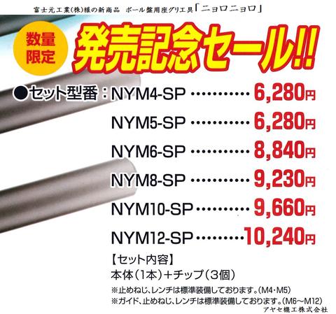 富士元 ナイスカット ニョロニョロ アヤセ機工 (5)