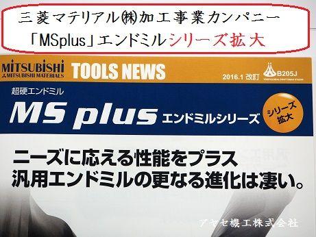 三菱マテリアルMSplusエンドミル アヤセ機工 (1)