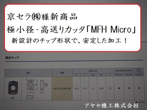 京セラ極小径高送りカッタMFHMicroアヤセ機工 (2)