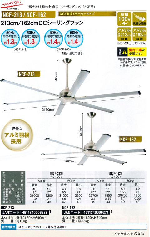 ナカトミ シーリングファン FCN アヤセ機工 (型式1)
