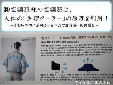 空調服 カタログ アヤセ機工 (2)