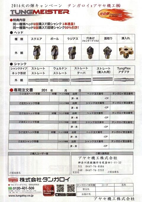 タングマイスター注文書2016火の弾キャンペーンタンガロイアヤセ機工