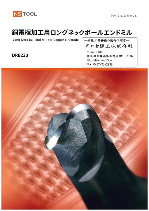 日進工具 DRB230 (1)