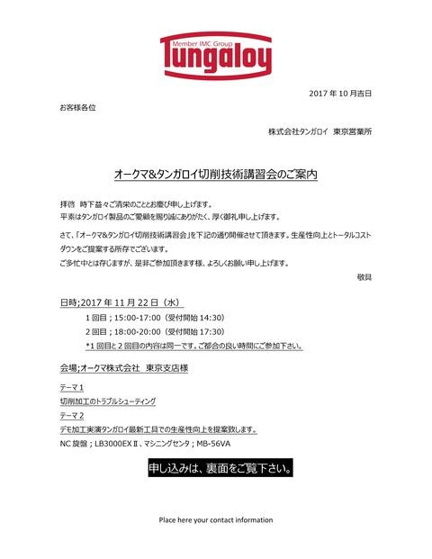 オークマ タンガロイ ジョイントセミナー (2)
