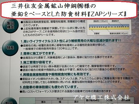 三井住友金属鉱山伸銅 防食材ZAP アヤセ機工 (3)