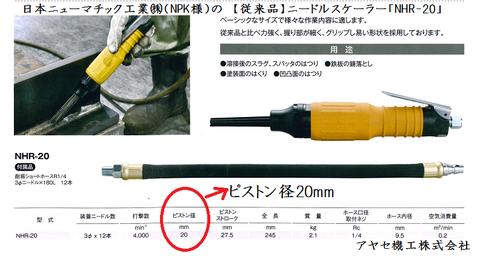 NPK 業界最小ニードルスケーラー NHR アヤセ機工 (5)