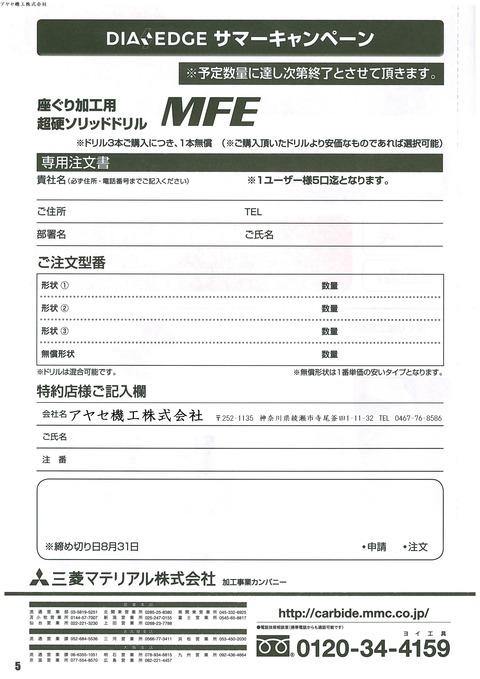 2018.7 三菱マテリアルダイアエッジサマーキャンペーン (5)