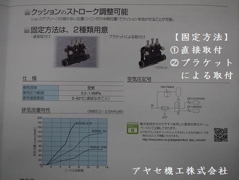 ピスコクッション機能付スピードコントローラ (5)