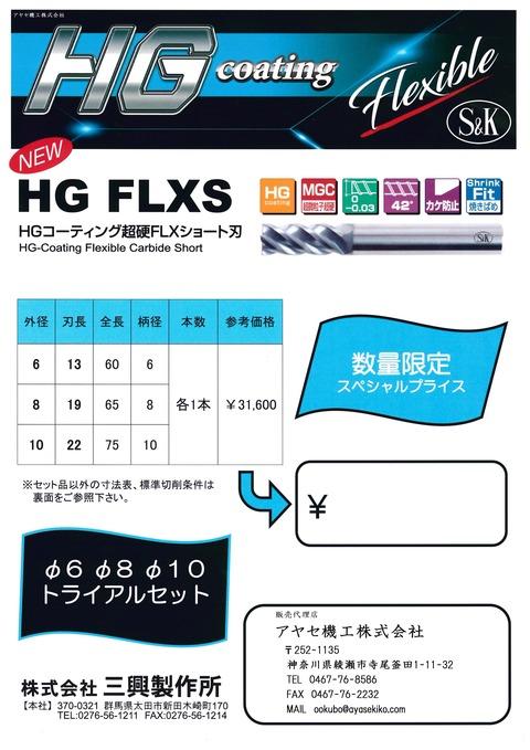 三興製作所 S&K HGFLXS (4)