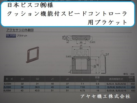 ピスコクッション機能付スピードコントローラ (8)