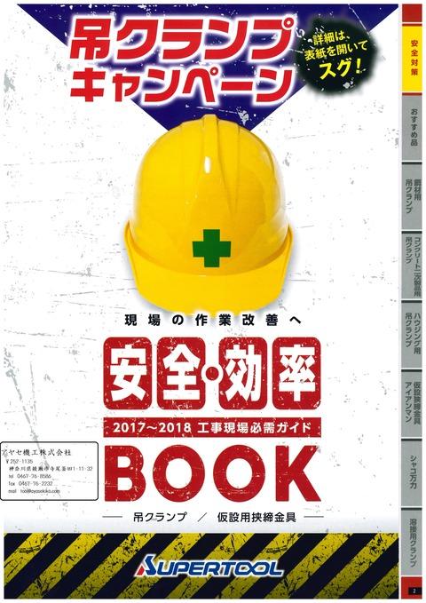 スーパーツール 安全対策 吊りクランプ (2)