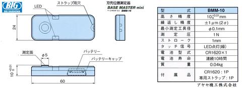 大昭和精機 BIG ビッグ ベースマスター 商品詳細