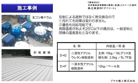 光洋機械産業㈱ 熱交換塗料タフコート2