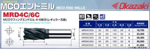 岡崎精工 コバルトハイスMCOエンドミル アヤセ機工 (MRD4C-6C)